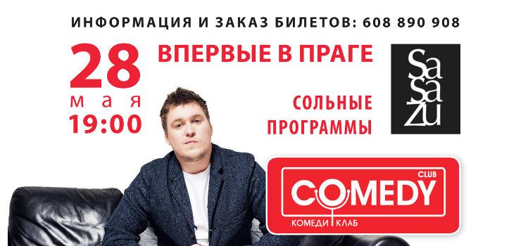 comedy-club-nezlobin-kommisarenko-min