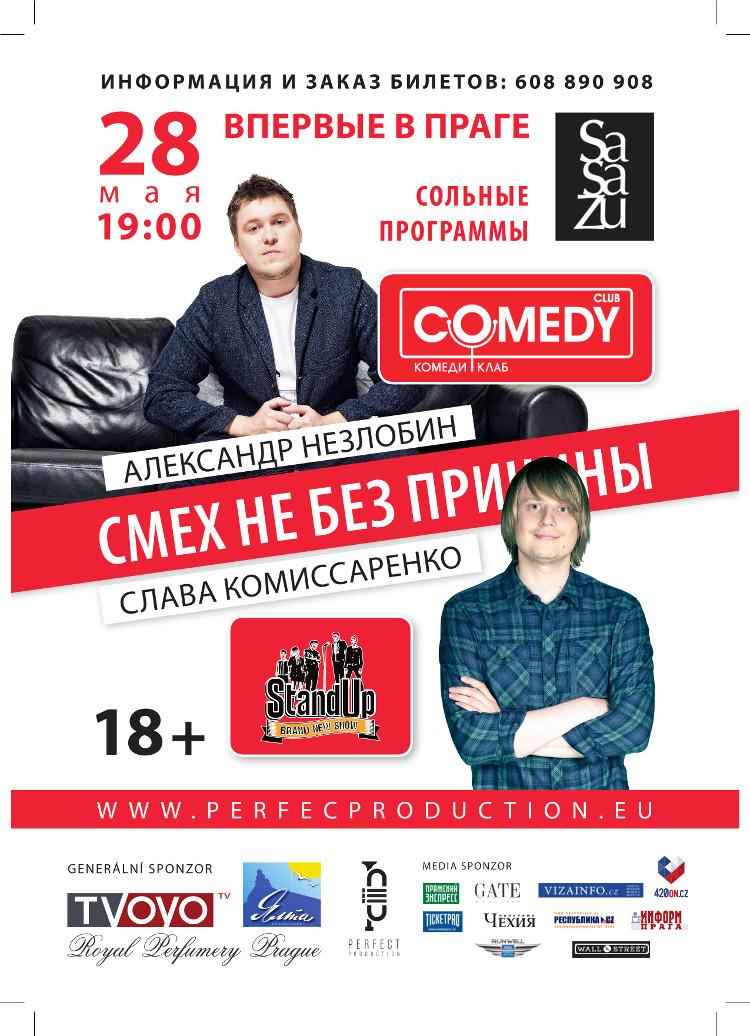 comedy-club-nezlobin-kommisarenko