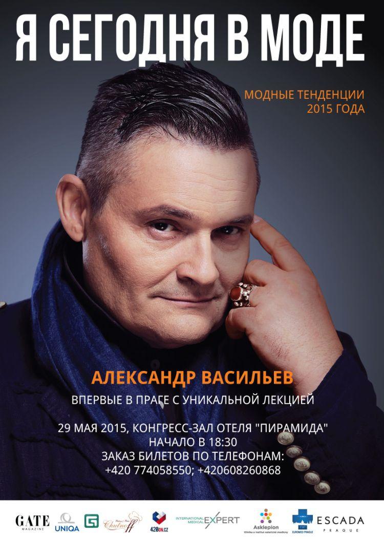 aleksandr-vasilyev-poster