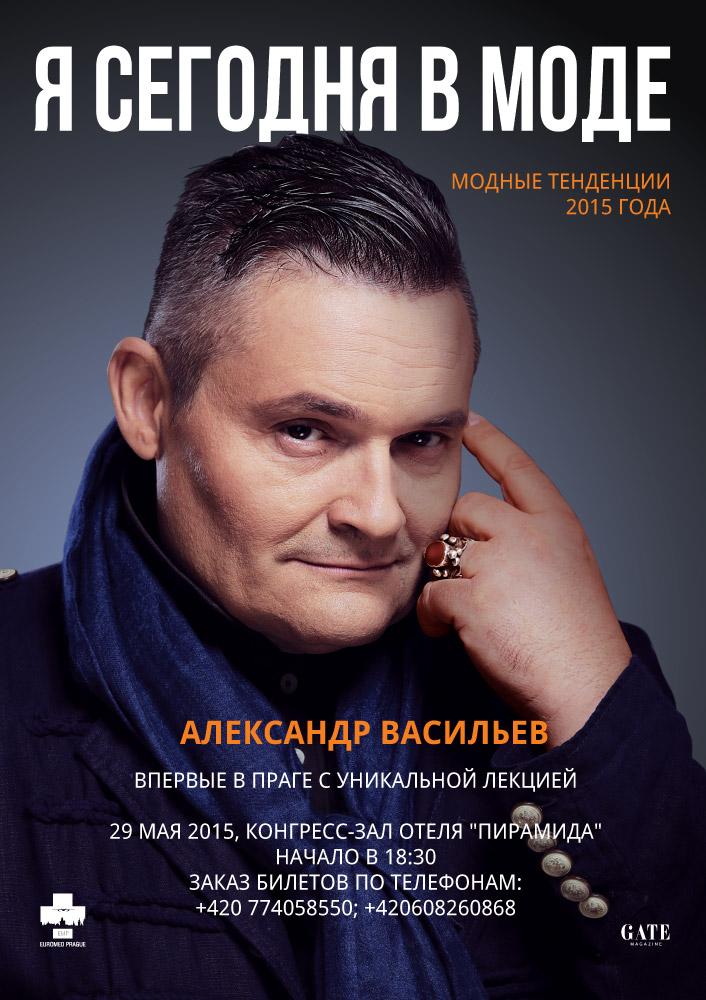 aleksandr-vasilyev